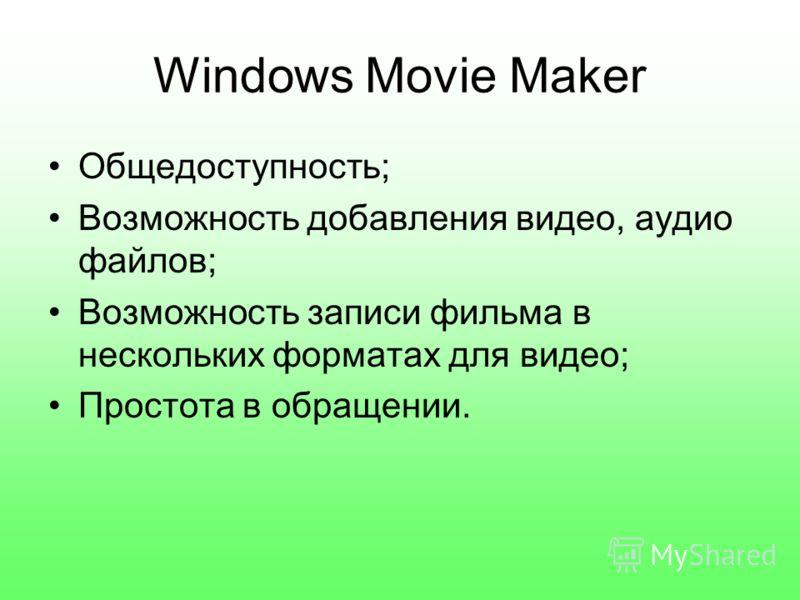 Windows Movie Maker Общедоступность; Возможность добавления видео, аудио файлов; Возможность записи фильма в нескольких форматах для видео; Простота в обращении.