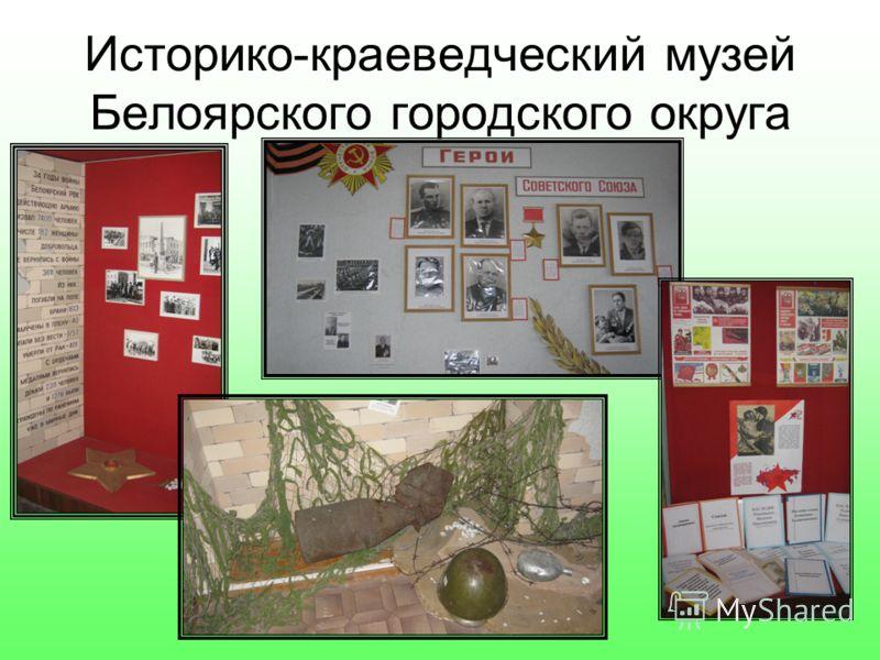Историко-краеведческий музей Белоярского городского округа