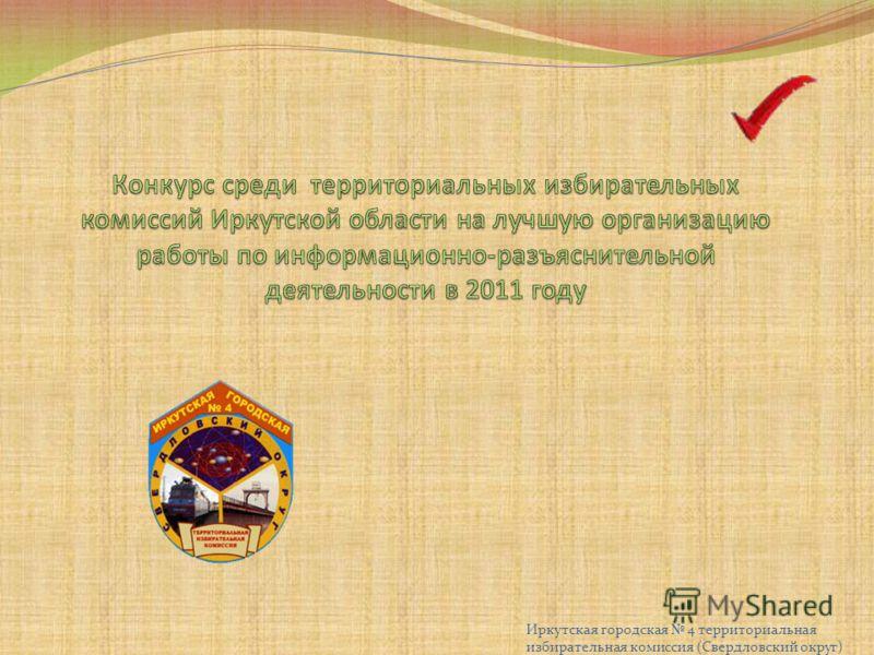 Иркутская городская 4 территориальная избирательная комиссия (Свердловский округ)