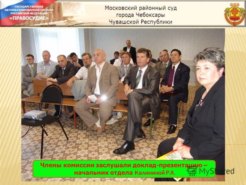 Члены комиссии заслушали доклад-презентацию – начальник отдела Калининой Р.А.