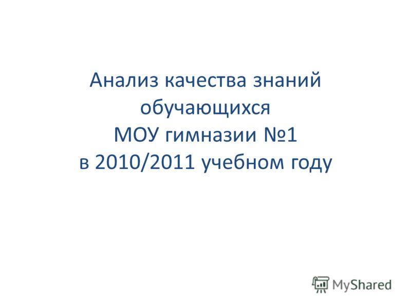 Анализ качества знаний обучающихся МОУ гимназии 1 в 2010/2011 учебном году
