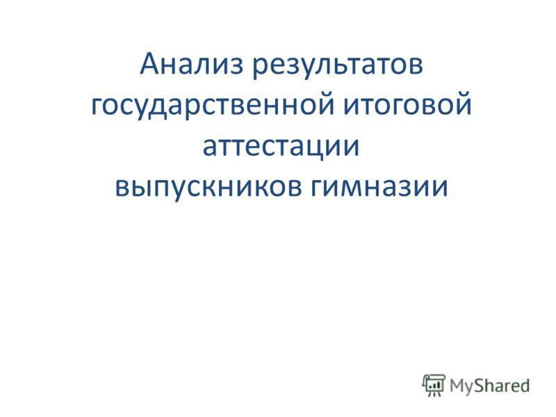 Анализ результатов государственной итоговой аттестации выпускников гимназии