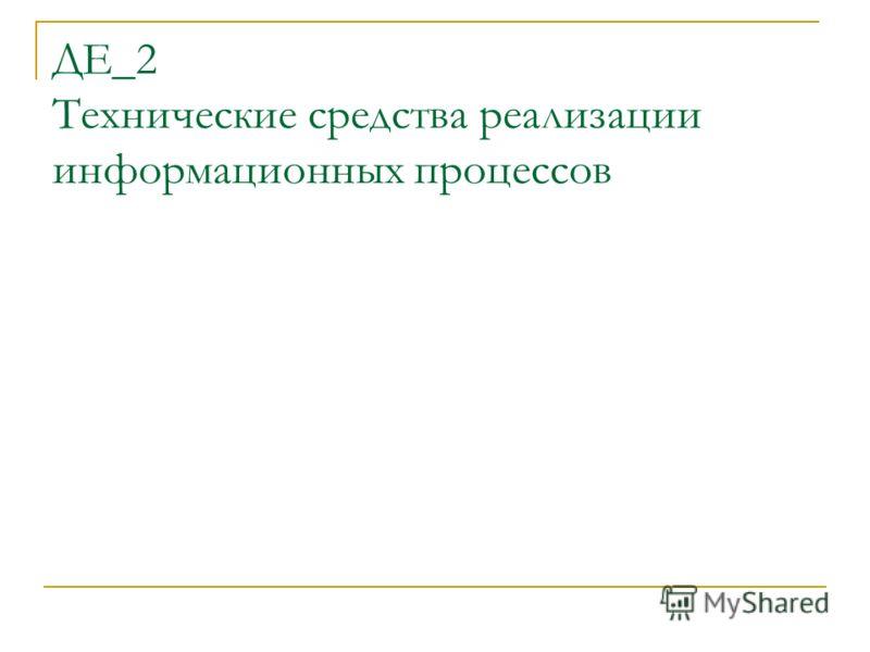 ДЕ_2 Технические средства реализации информационных процессов