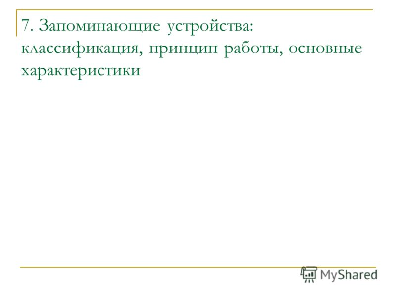 7. Запоминающие устройства: классификация, принцип работы, основные характеристики