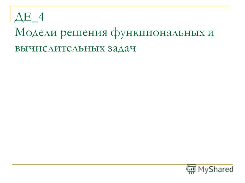 ДЕ_4 Модели решения функциональных и вычислительных задач