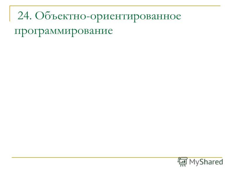 24. Объектно-ориентированное программирование