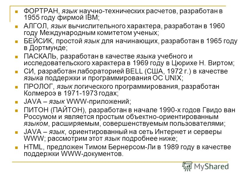 ФОРТРАН, язык научно-технических расчетов, разработан в 1955 году фирмой IBM; АЛГОЛ, язык вычислительного характера, разработан в 1960 году Международным комитетом ученых; БЕЙСИК, простой язык для начинающих, разработан в 1965 году в Дортмунде; ПАСКА
