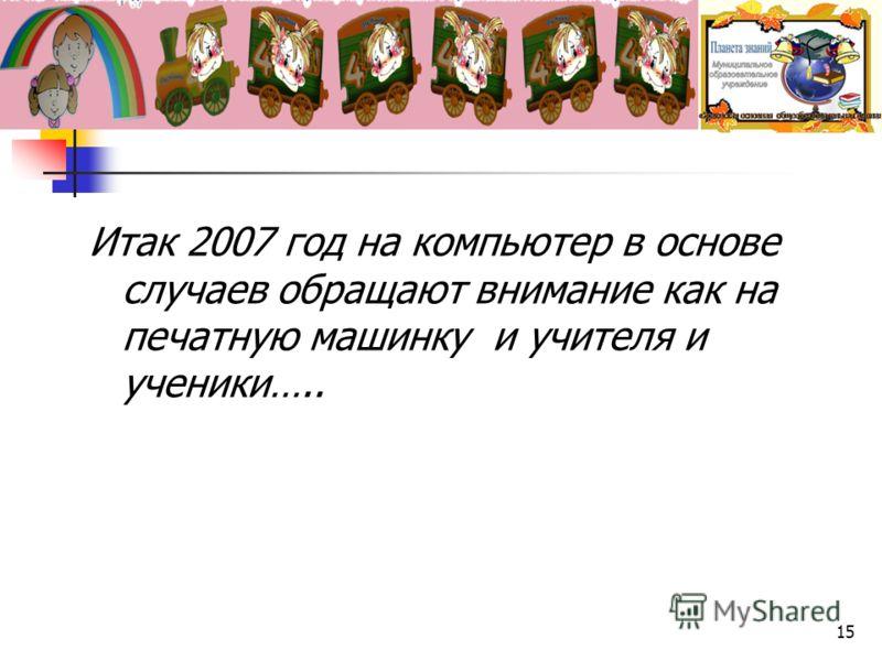Итак 2007 год на компьютер в основе случаев обращают внимание как на печатную машинку и учителя и ученики….. 15