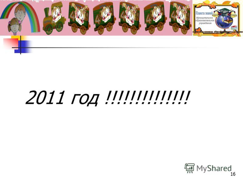2011 год !!!!!!!!!!!!!! 16
