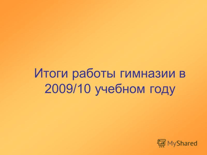 Итоги работы гимназии в 2009/10 учебном году