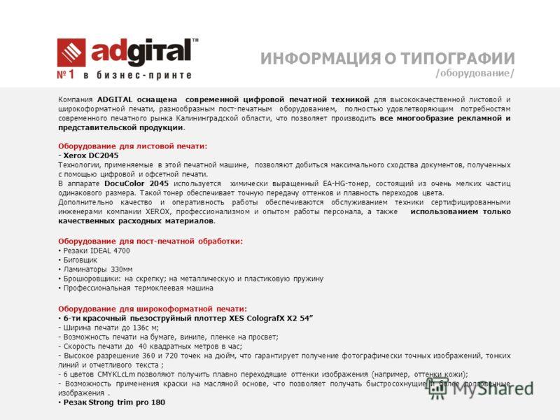 Компания ADGITAL оснащена современной цифровой печатной техникой для высококачественной листовой и широкоформатной печати, разнообразным пост-печатным оборудованием, полностью удовлетворяющим потребностям современного печатного рынка Калининградской