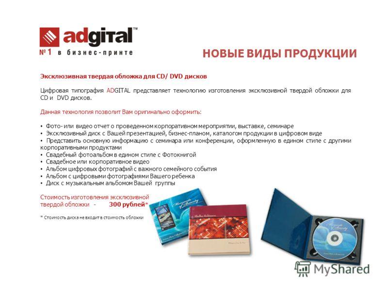 Эксклюзивная твердая обложка для CD/ DVD дисков Цифровая типография ADGITAL представляет технологию изготовления эксклюзивной твердой обложки для CD и DVD дисков. Данная технология позволит Вам оригинально оформить: Фото- или видео отчет о проведенно