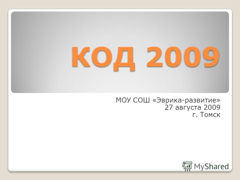КОД 2009 МОУ СОШ «Эврика-развитие» 27 августа 2009 г. Томск