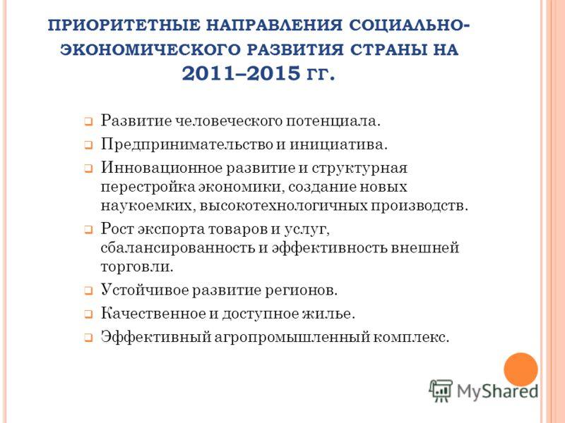 россии государственная по развития политика шпаргалка социально-экономического