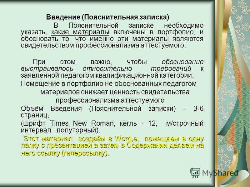 Введение (Пояснительная записка) Введение (Пояснительная записка) В Пояснительной записке необходимо указать, какие материалы включены в портфолио, и обосновать то, что именно эти материалы являются свидетельством профессионализма аттестуемого. В Поя
