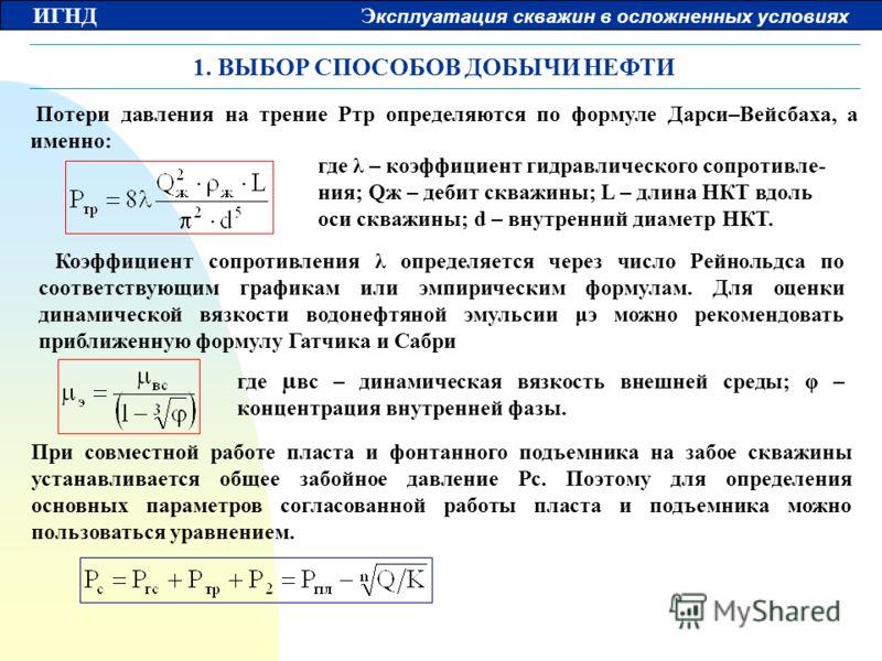 как определяются общие потери напора в трубопроводе формула крылатых