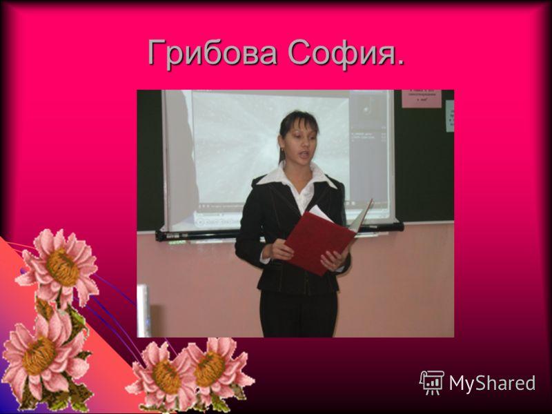 Грибова София.