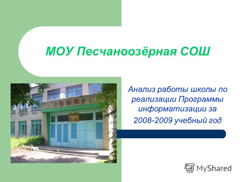 МОУ Песчаноозёрная СОШ Анализ работы школы по реализации Программы информатизации за 2008-2009 учебный год
