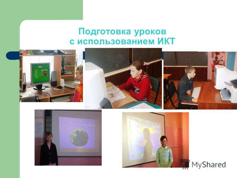 Подготовка уроков с использованием ИКТ