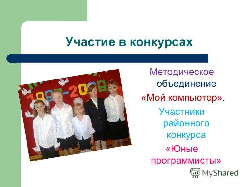 Участие в конкурсах Методическое объединение «Мой компьютер». Участники районного конкурса «Юные программисты»