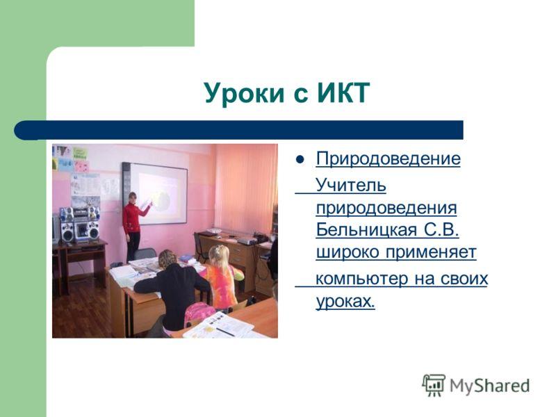 Уроки с ИКТ Природоведение Учитель природоведения Бельницкая С.В. широко применяет компьютер на своих уроках.