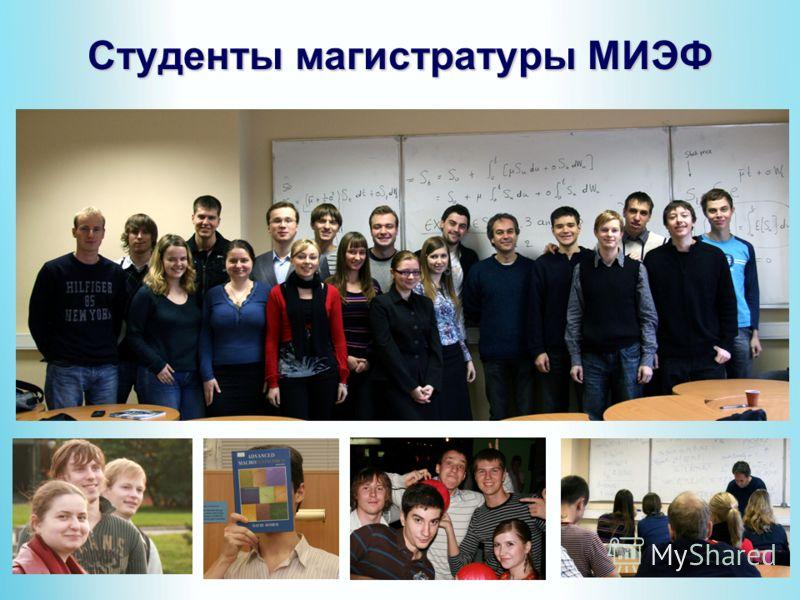 Студенты магистратуры МИЭФ