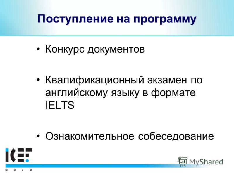 Поступление на программу Конкурс документов Квалификационный экзамен по английскому языку в формате IELTS Ознакомительное собеседование