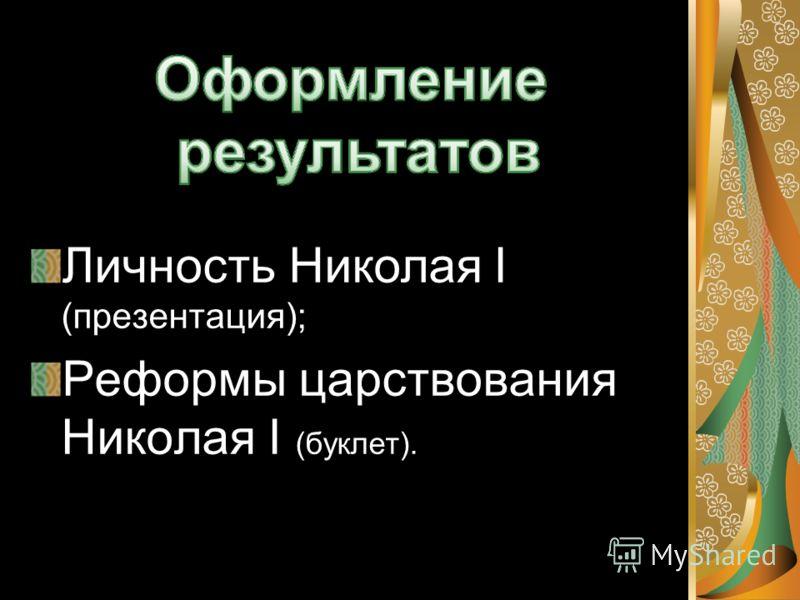 Личность Николая I (презентация); Реформы царствования Николая I (буклет).
