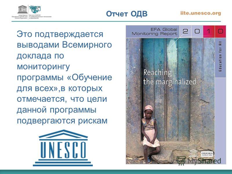 Отчет ОДВ Это подтверждается выводами Всемирного доклада по мониторингу программы «Обучение для всех»,в которых отмечается, что цели данной программы подвергаются рискам