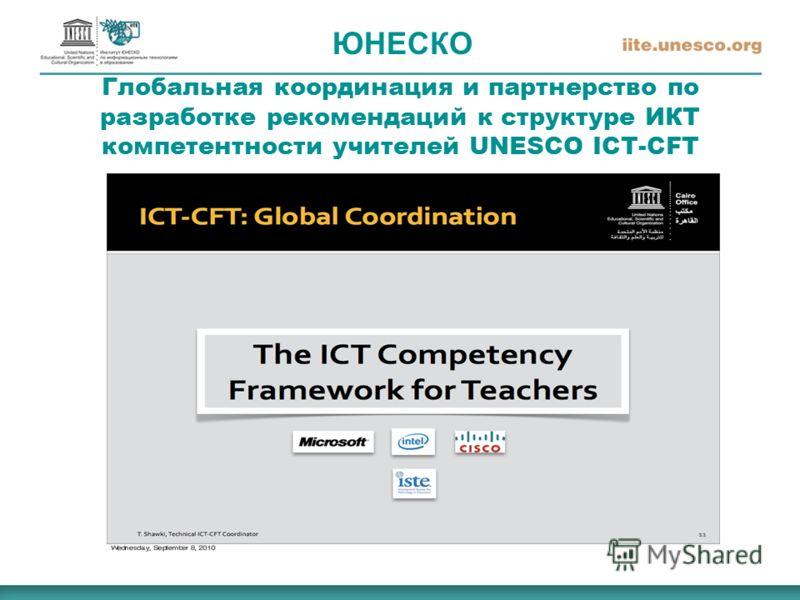 Глобальная координация и партнерство по разработке рекомендаций к структуре ИКТ компетентности учителей UNESCO ICT-CFT ЮНЕСКО