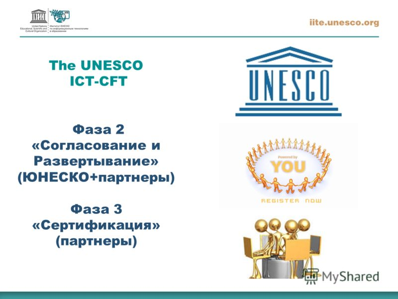 The UNESCO ICT-CFT Фаза 2 «Согласование и Развертывание» (ЮНЕСКО+партнеры) Фаза 3 «Сертификация» (партнеры)