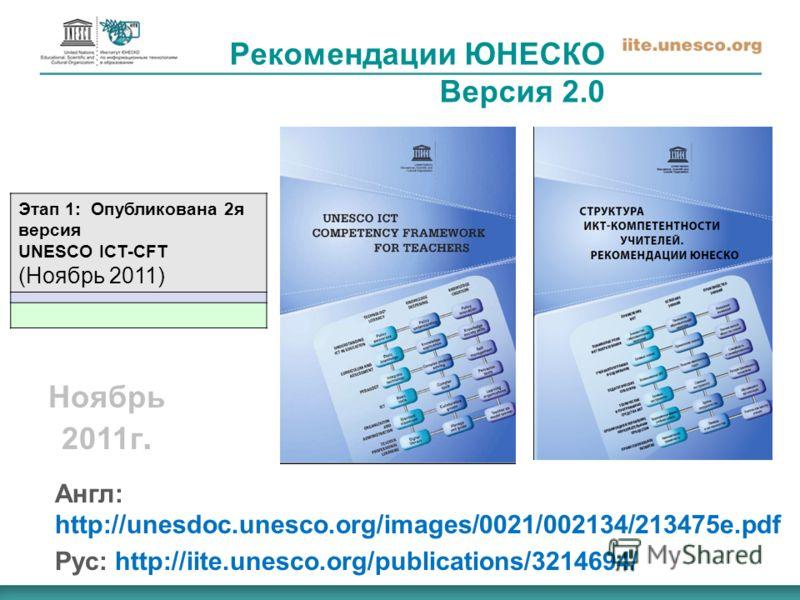 Ноябрь 2011г. Англ: http://unesdoc.unesco.org/images/0021/002134/213475e.pdf Рус: http://iite.unesco.org/publications/3214694/ Этап 1: Опубликована 2я версия UNESCO ICT-CFT (Ноябрь 2011) Рекомендации ЮНЕСКО Версия 2.0