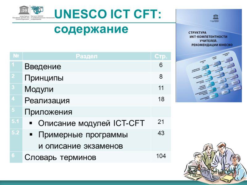 UNESCO ICT CFT: содержание РазделСтр. 1 Введение 6 2 Принципы 8 3 Модули 11 4 Реализация 18 5 Приложения 5.1 Описание модулей ICT-CFT 21 5.2 Примерные программы и описание экзаменов 43 6 Словарь терминов 104