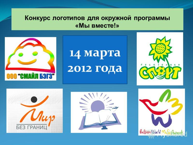 Конкурс логотипов для окружной программы «Мы вместе!» 14 марта 2012 года