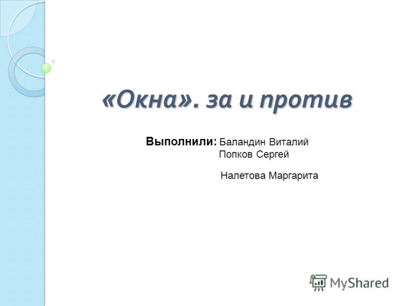« Окна ». за и против Выполнили: Баландин Виталий Попков Сергей Налетова Маргарита