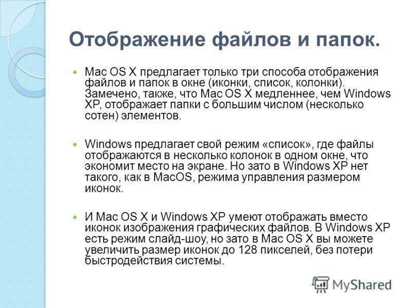Отображение файлов и папок. Mac OS X предлагает только три способа отображения файлов и папок в окне (иконки, список, колонки). Замечено, также, что Mac OS X медленнее, чем Windows XP, отображает папки с большим числом (несколько сотен) элементов. Wi