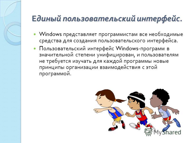 Единый пользовательский интерфейс. Windows представляет программистам все необходимые средства для создания пользовательского интерфейса. П ользовательский интерфейс Windows- программ в значительной степени унифицирован, и пользователям не требуется