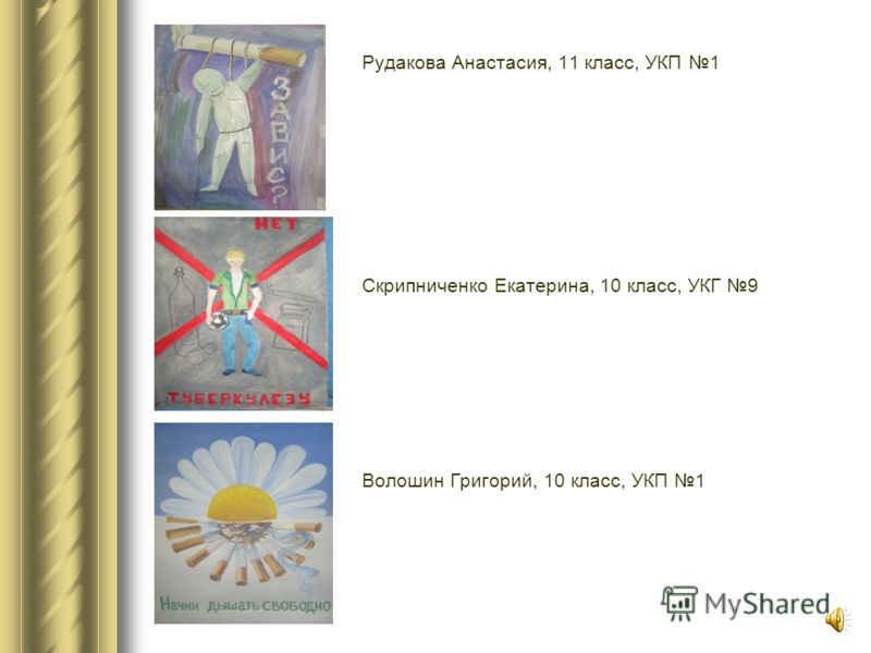 Гарсаньянц Алина, 12 класс, УКГ 5 Каширский Максим, 8 класс, УКП 1 Халина Екатерина, 8 класс, УКП 1