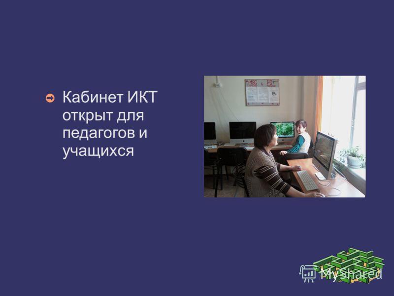 Кабинет ИКТ открыт для педагогов и учащихся