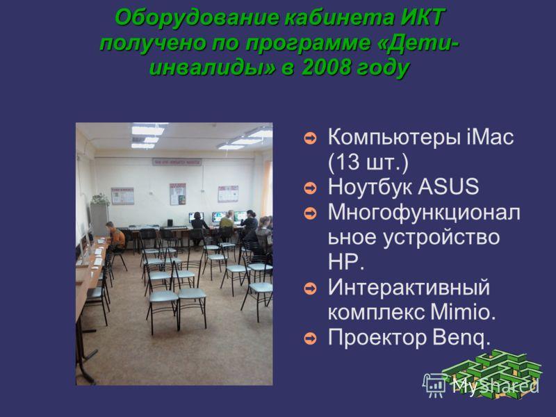 Оборудование кабинета ИКТ получено по программе «Дети- инвалиды» в 2008 году Компьютеры iMac (13 шт.) Ноутбук ASUS Многофункционал ьное устройство HP. Интерактивный комплекс Mimio. Проектор Benq.