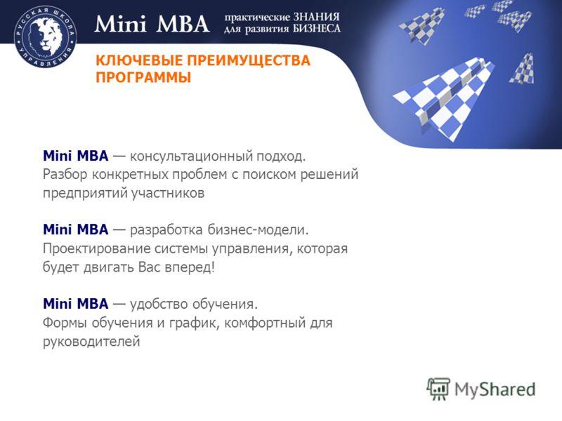 Mini MBA консультационный подход. Разбор конкретных проблем с поиском решений предприятий участников Mini MBA разработка бизнес-модели. Проектирование системы управления, которая будет двигать Вас вперед! Mini MBA удобство обучения. Формы обучения и