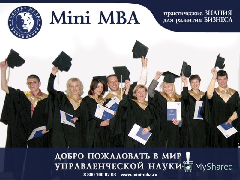 8 800 100 02 03 www.mini-mba.ru