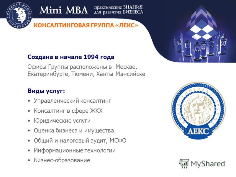 Создана в начале 1994 года Офисы Группы расположены в Москве, Екатеринбурге, Тюмени, Ханты-Мансийске Виды услуг: Управленческий консалтинг Консалтинг в сфере ЖКХ Юридические услуги Оценка бизнеса и имущества Общий и налоговый аудит, МСФО Информационн