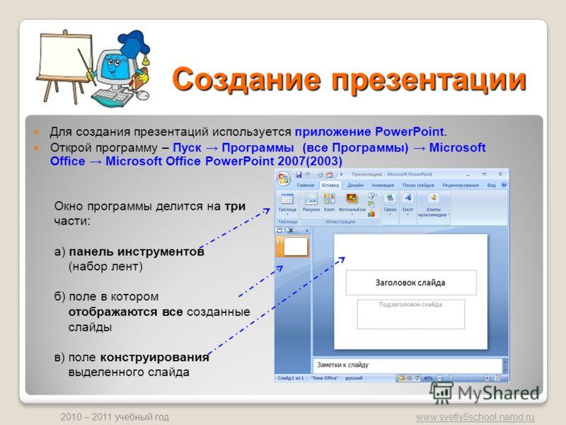 Программа создания презентаций 2003 скачать бесплатно