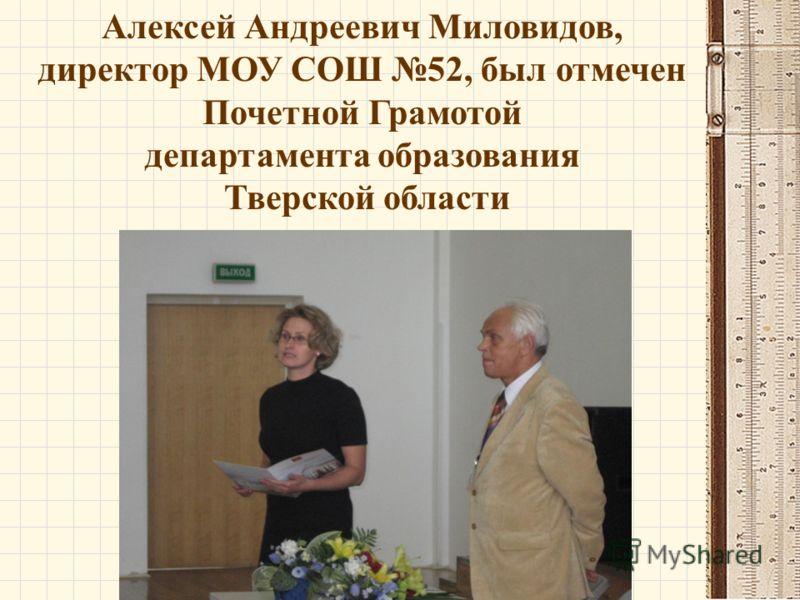 Алексей Андреевич Миловидов, директор МОУ СОШ 52, был отмечен Почетной Грамотой департамента образования Тверской области
