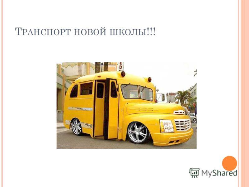 Т РАНСПОРТ НОВОЙ ШКОЛЫ !!!