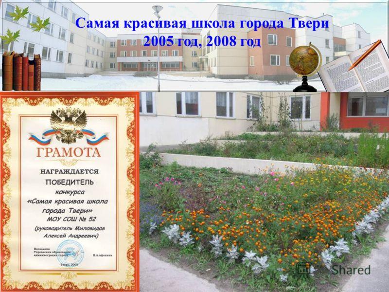 По итогам участия в смотре – конкурсе на самую благоустроенную территорию образовательного учреждения города, школа награждена в сентябре 2007 года Дипломом Самая красивая школа города Твери 2005 год, 2008 год