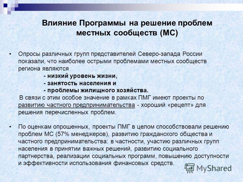 Опросы различных групп представителей Северо-запада России показали, что наиболее острыми проблемами местных сообществ региона являются - низкий уровень жизни, - занятость населения и - проблемы жилищного хозяйства. В связи с этим особое значение в р