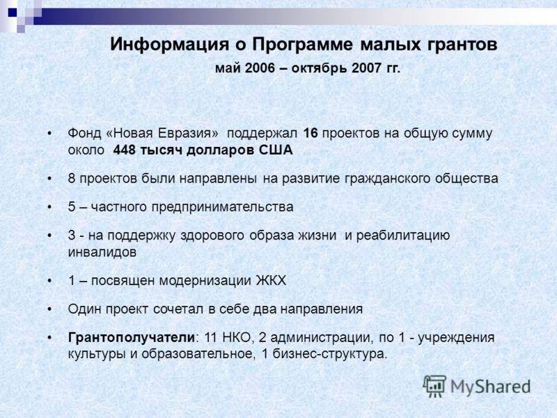 Фонд «Новая Евразия» поддержал 16 проектов на общую сумму около 448 тысяч долларов США 8 проектов были направлены на развитие гражданского общества 5 – частного предпринимательства 3 - на поддержку здорового образа жизни и реабилитацию инвалидов 1 –
