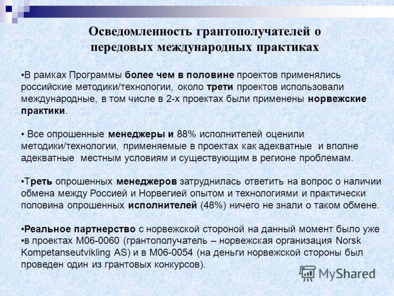 Осведомленность грантополучателей о передовых международных практиках В рамках Программы более чем в половине проектов применялись российские методики/технологии, около трети проектов использовали международные, в том числе в 2-х проектах были примен